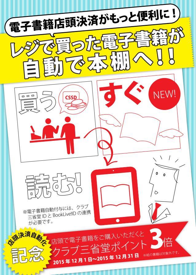 電子書籍店頭決済サービスが自動ダウンロード化!
