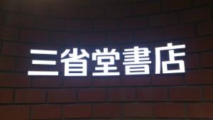 三省堂書店池袋本店、グランドオープンです!