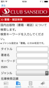 クラブ三省堂のスマホアプリ