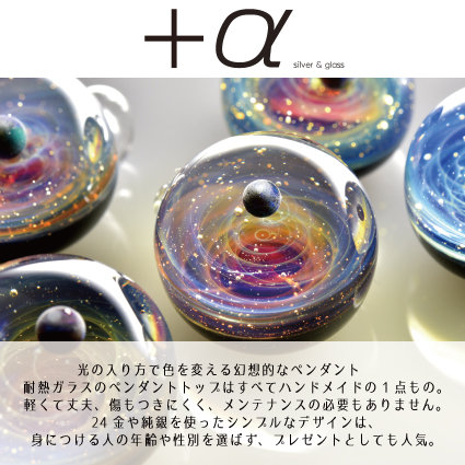 +α「宇宙ガラス」抽選販売のお知らせ