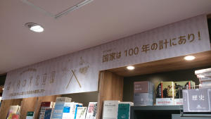Aゾーンにて「ぼくらの文化立国 STAGE.1 国家は100年の計にあり!」展開中です
