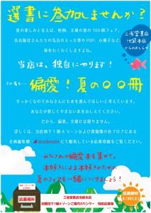 「偏愛!夏の○○冊」選書受け付けてます!
