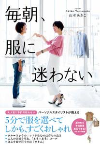 山本あきこさんトーク&サイン会