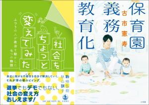 駒崎弘樹さん 古市憲寿さん 対談
