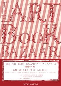 THE ART BOOK BAZAAR -古書販売のおしらせ-