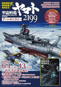 『宇宙戦艦ヤマト2199』サイン会