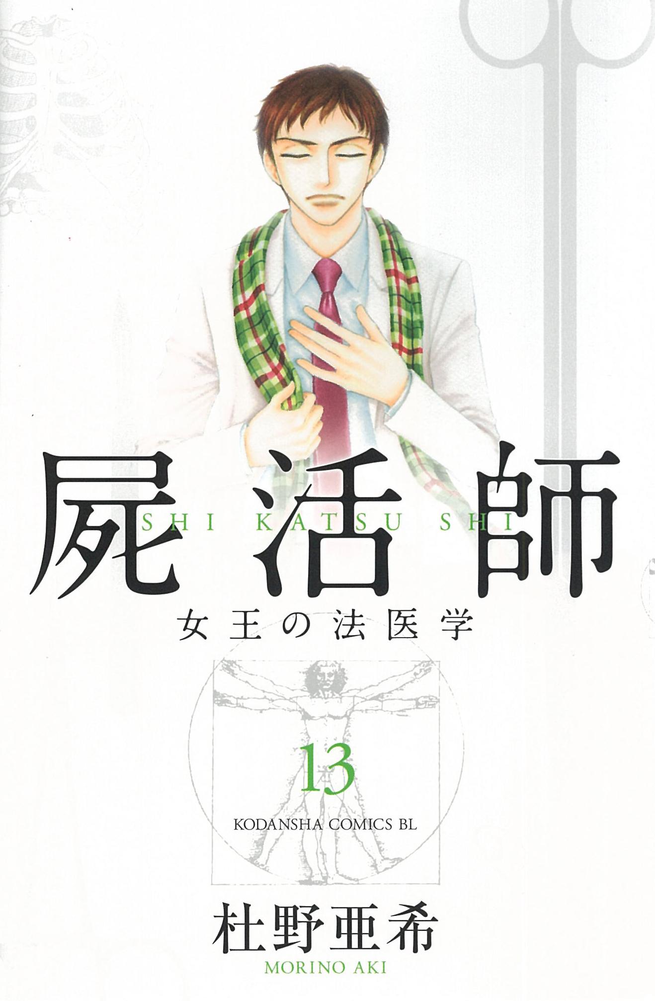 杜野亜希先生 新井ナイト