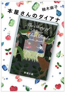 【受付終了】柚木麻子さん美女夜会その8