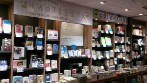 本への愛あふれるフェア「偏愛!夏の(だいたい)170冊」開催中!