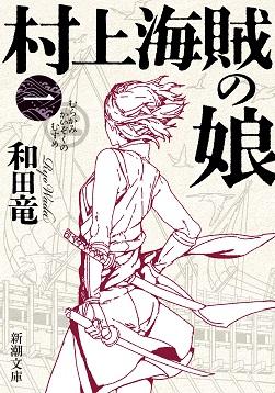 【受付終了】和田竜さん新井ナイト
