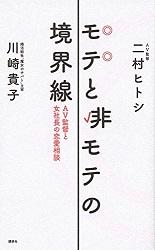二村ヒトシさん×川崎貴子さん