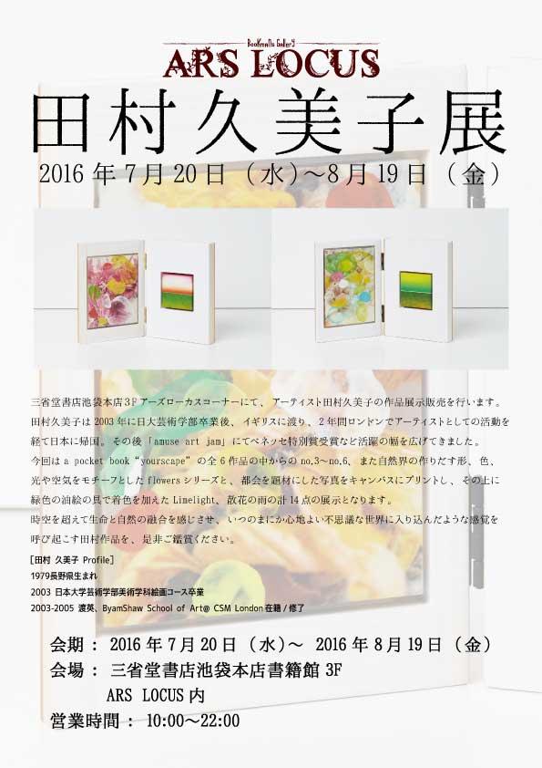 田村久美子作品展