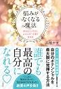 高橋ナナさんトーク&サイン会