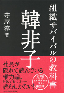 組織サバイバルの教科書 韓非子(帯付)