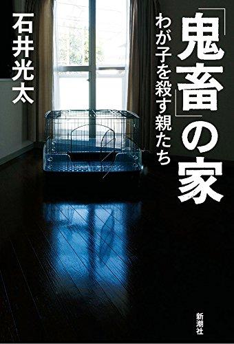 石井光太さんトーク&サイン会