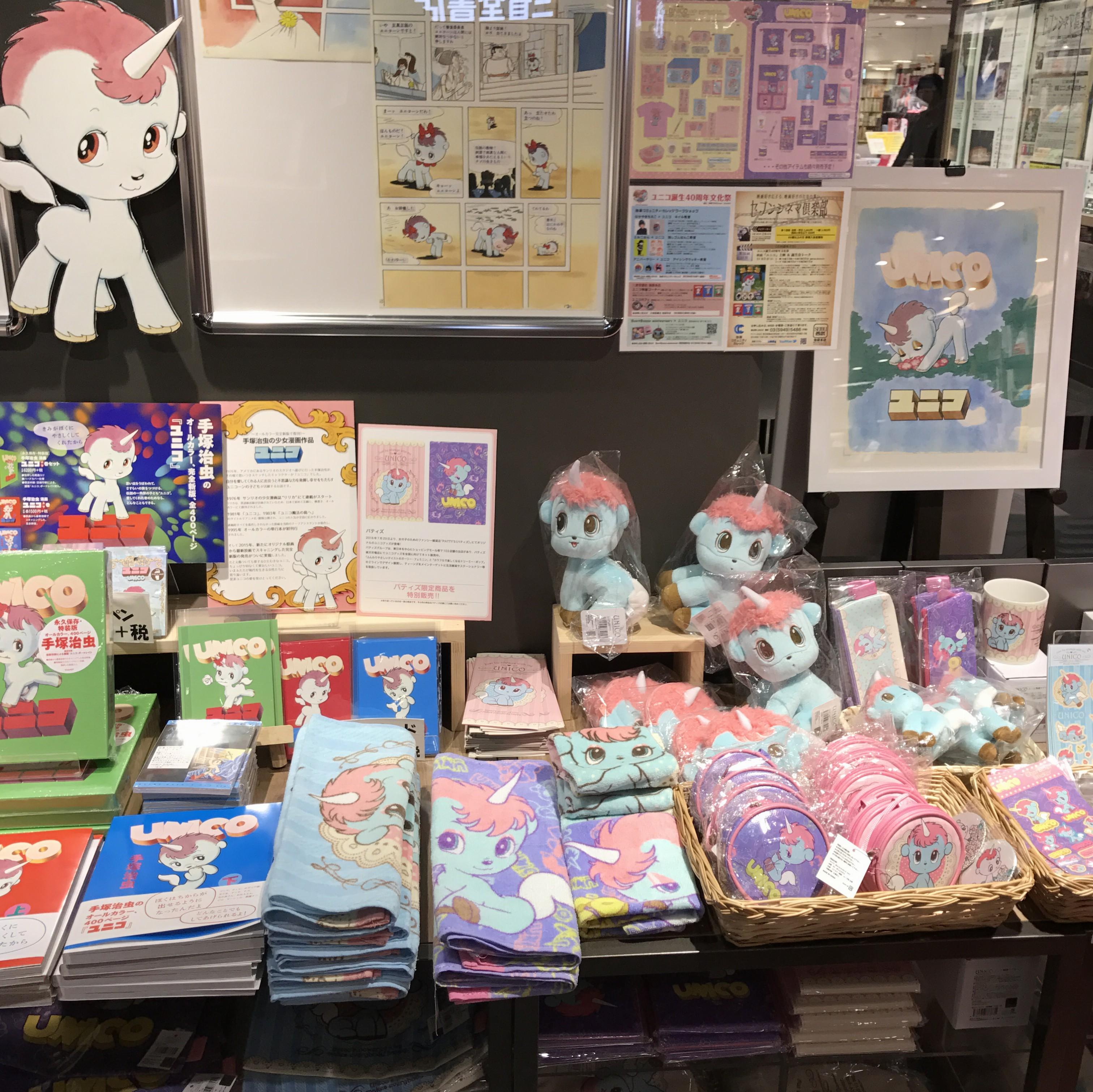 ユニコ × 三省堂書店池袋本店