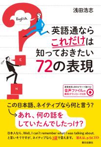 脱・日本人英語_表紙_6_3