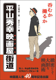 平山秀幸監督×安川午朗さんトーク&サイン会
