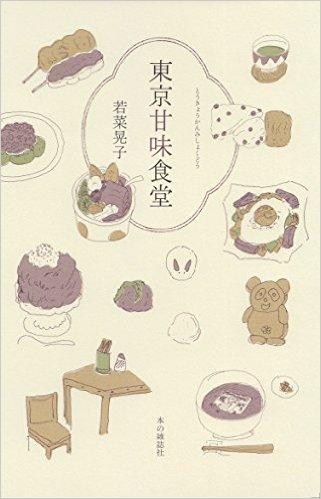 『東京甘味食堂』トーク