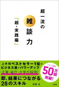 安田正先生セミナー
