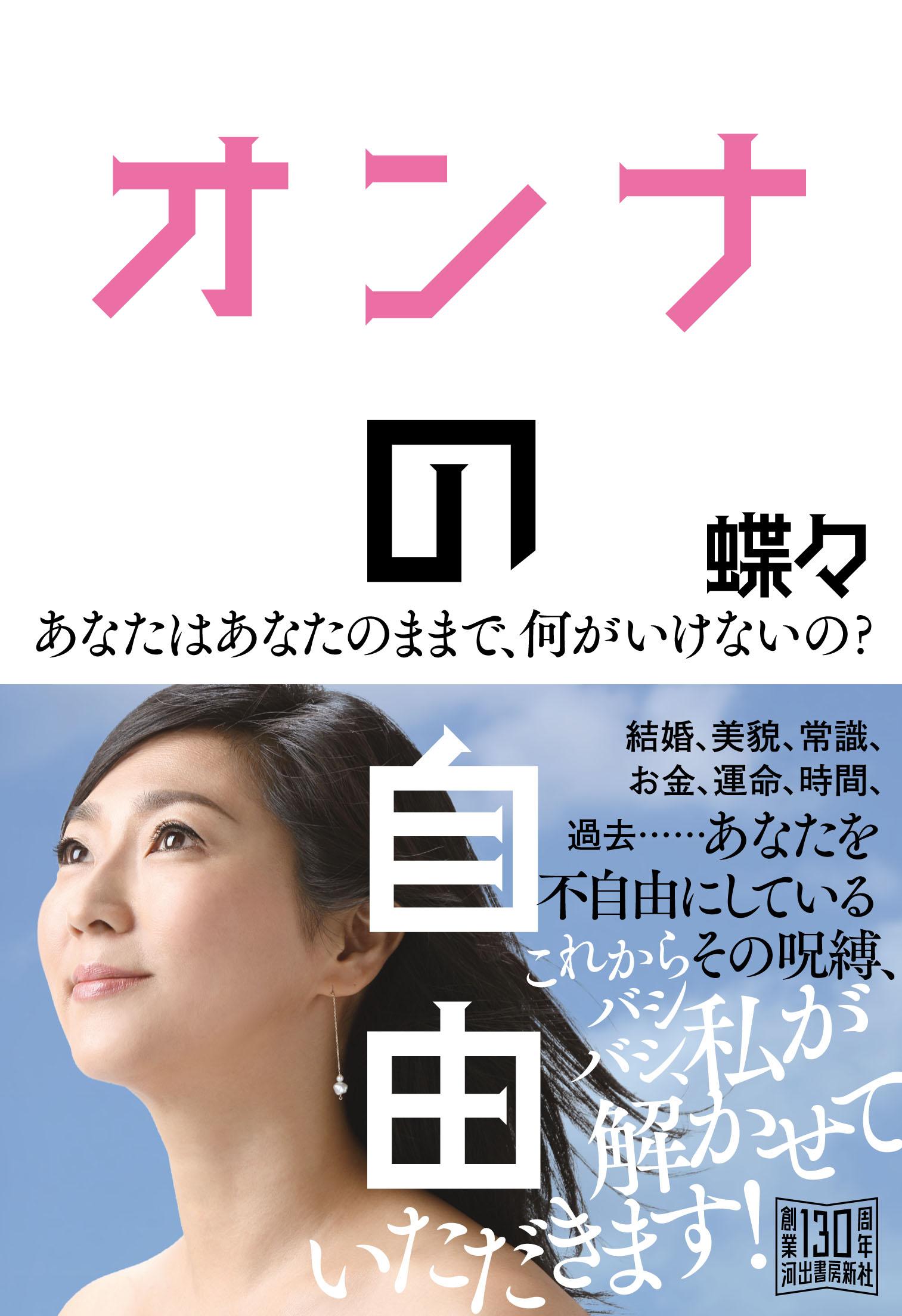 蝶々 トーク&サイン本お渡し会