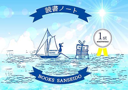 イベント – ページ Array – 三省堂書店池袋本店特設サイト 2016-12-01 16:39:43