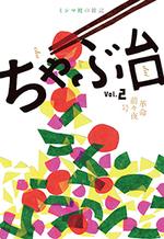 ちゃぶ台vol.2刊行記念トーク