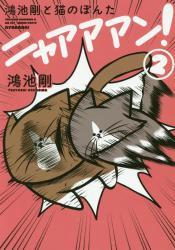 『鴻池剛と猫のぽんた ニャアアアン!』2巻発売記念!ぽんたカフェのおしらせ