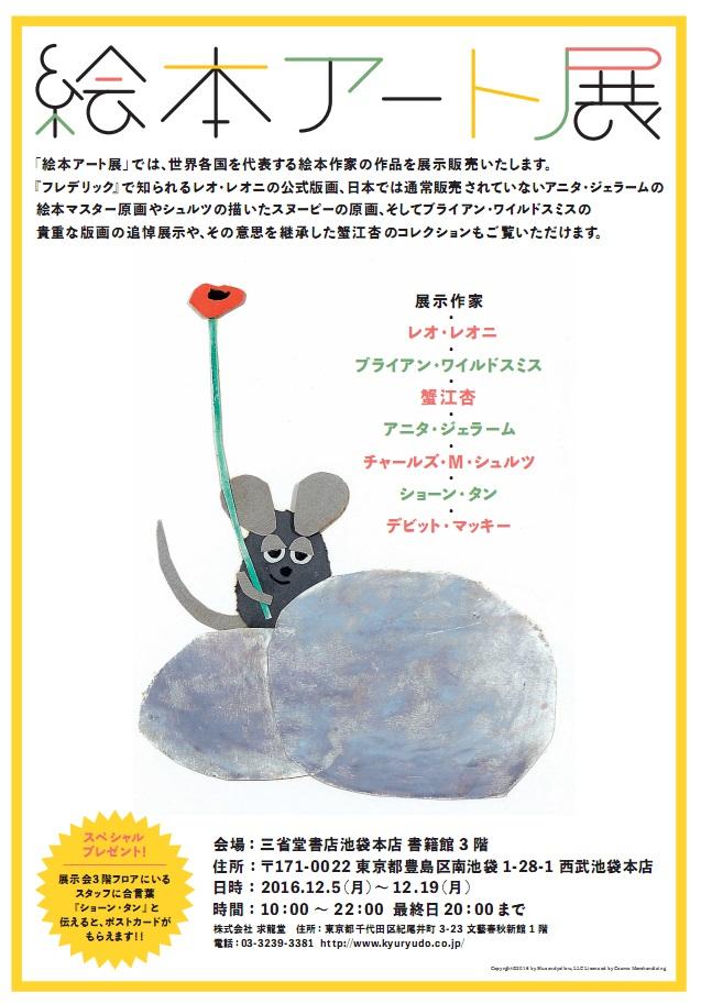 絵本アート展(書籍館3階)