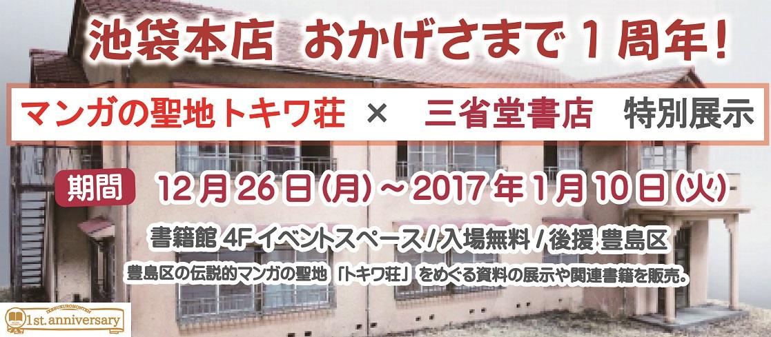 マンガの聖地 トキワ荘×三省堂書店池袋本店 特別展示
