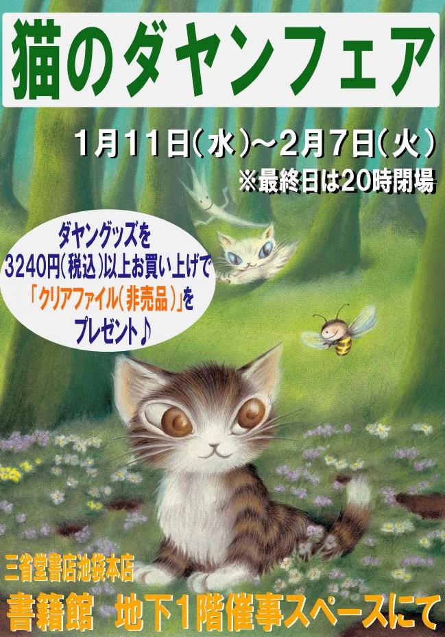猫のダヤンフェア