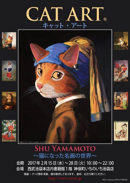 CAT ART ~猫になった名画の世界~