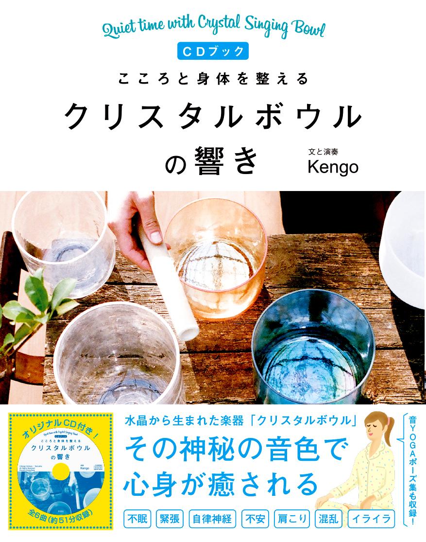Kengoさん音ヨガ講座&サイン会