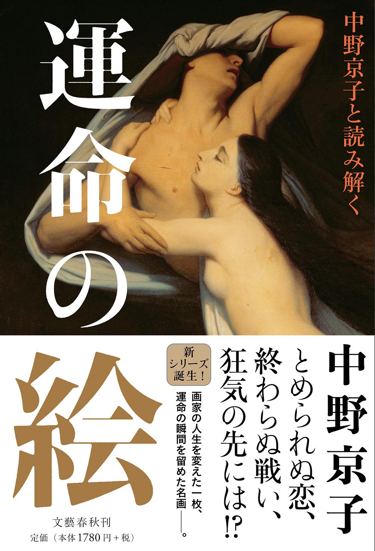 中野京子さん朗読・トーク&サイン会