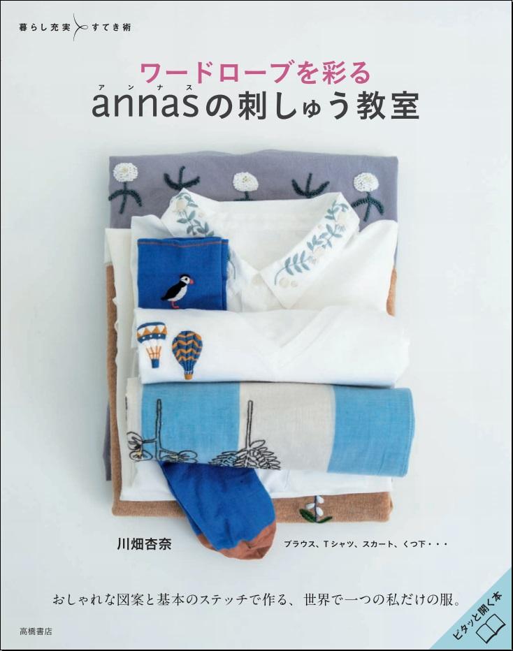 川畑杏奈さん刺繍ワークショップ