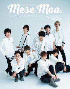 『MeseMoa. FIRST PHOTOBOOK 〜むすめん。名前変えたってよ〜』発売記念チェキ会