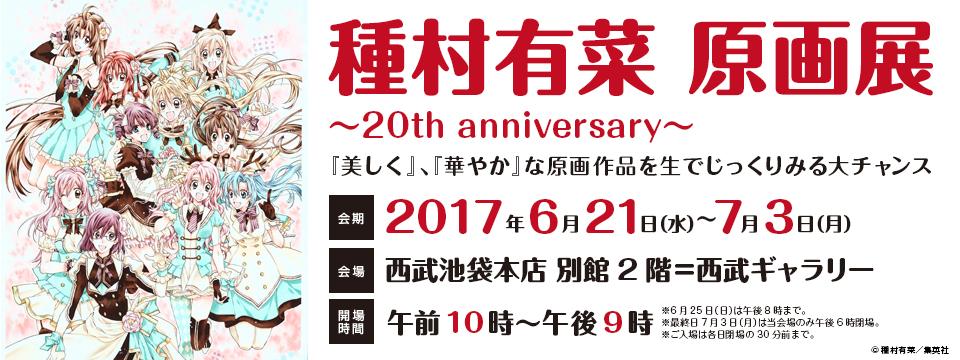 種村有菜原画展 ~20th anniversary~ (西武ギャラリー)