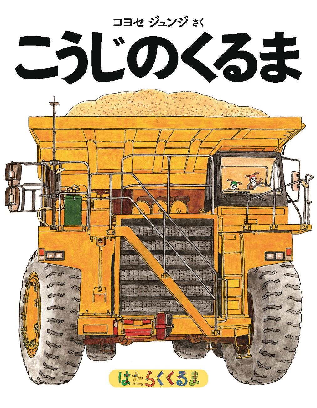 「こうじのくるま」発売記念 コヨセジュンジ先生サイン会