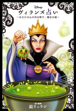 『Disney ヴィランズ占い-あなたの心の闇を映す、魔法の鏡-』刊行記念鏡リュウジさんトークショー&サイン会