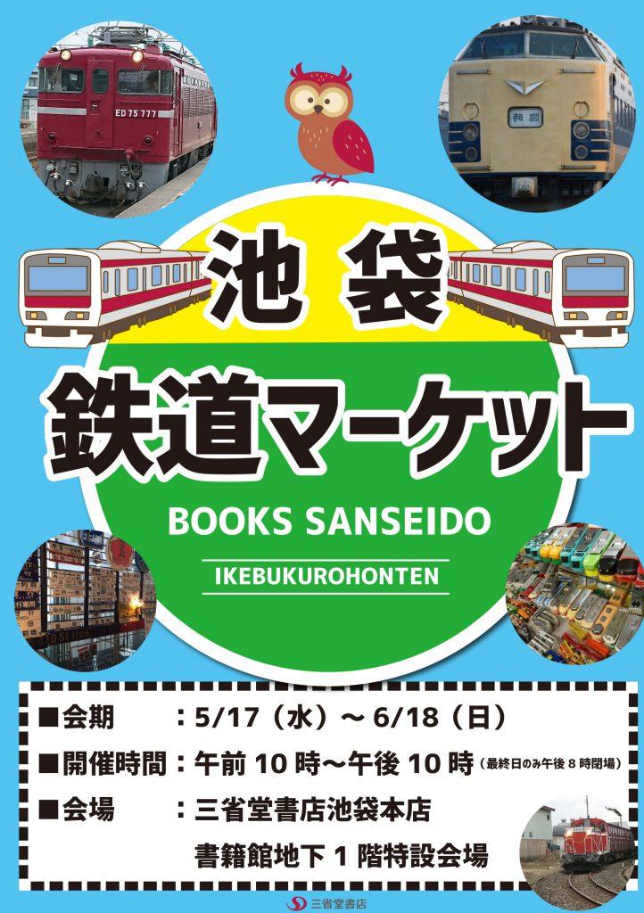 【催事】池袋鉄道マーケット