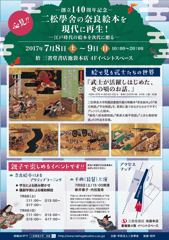 二松學舍の奈良絵本を現代に再生!―江戸時代の絵本を次代に贈る―