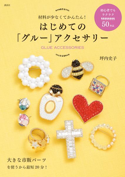 『はじめての「グルー」アクセサリー』刊行記念坪内史子さんワークショップ