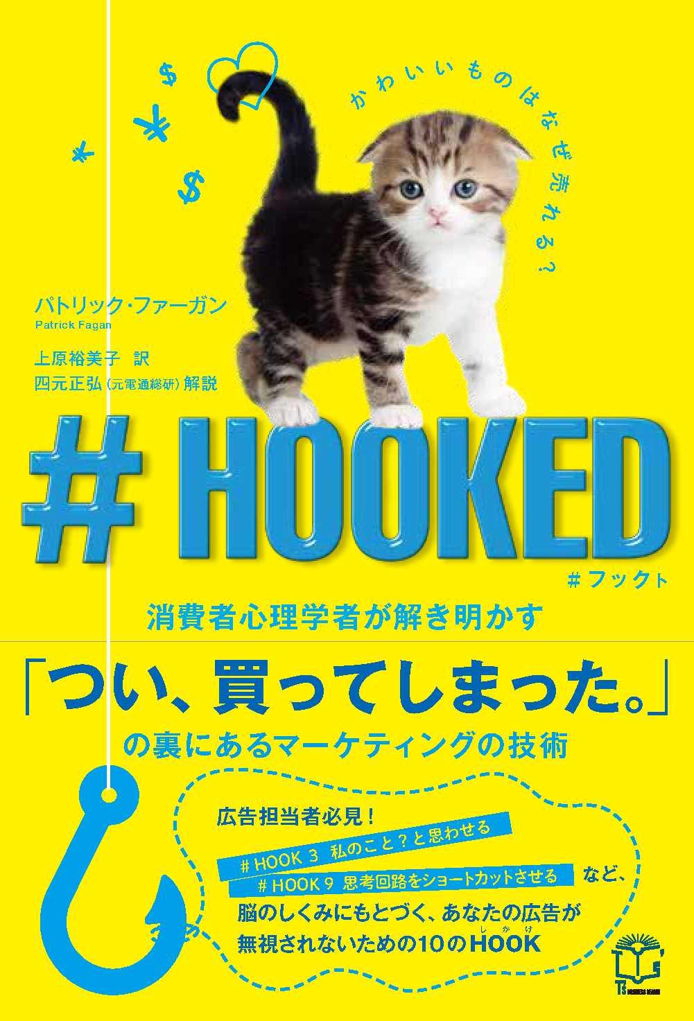 『#HOOKED』刊行記念 四元正弘さん×浅井啓介さん トークイベント
