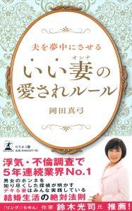 鈴木光司 妻