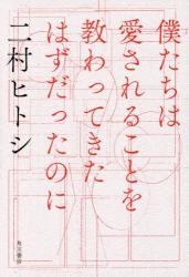二村ヒトシさん×加藤千恵さん トークショー