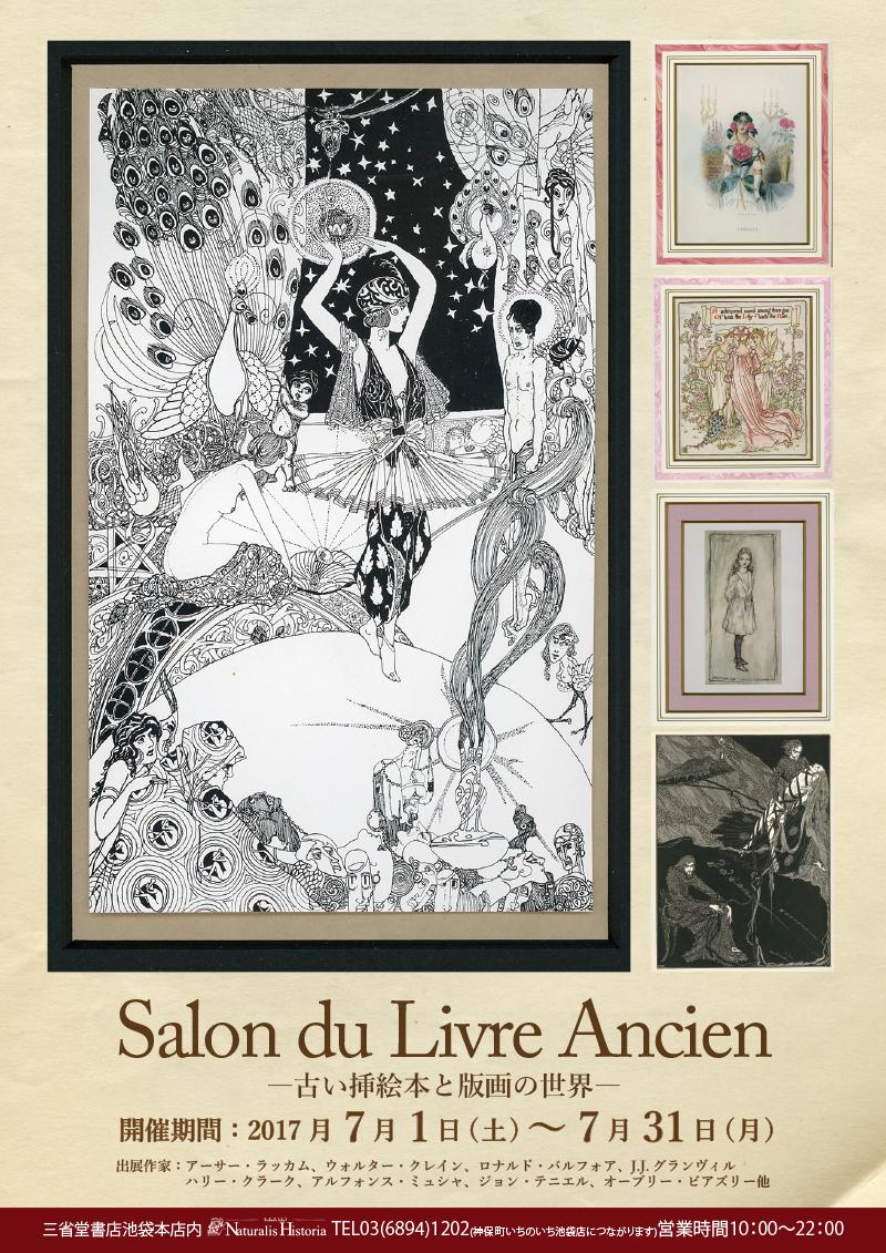 Salon du Livre Ancien-古い挿絵本と版画の世界-