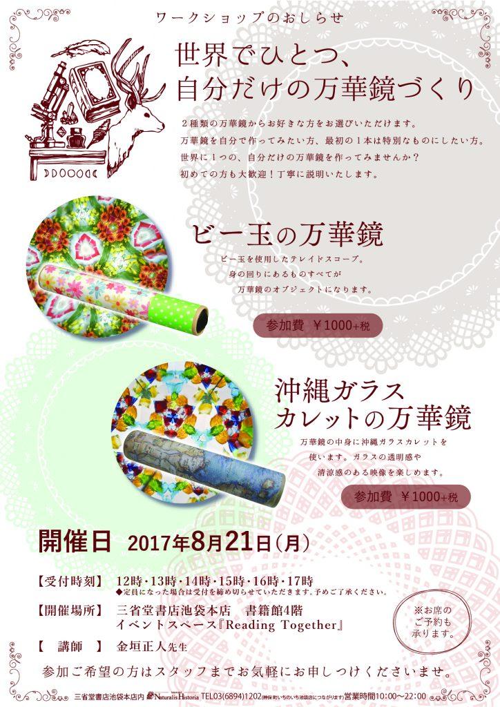8月の万華鏡ワークショップのお知らせ
