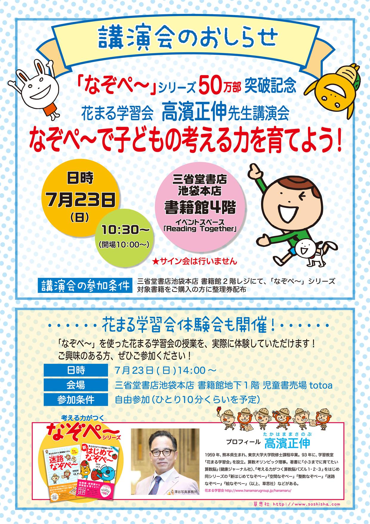 花まる学習会 高濱正伸先生講演会 なぞぺ~で子どもの考える力を育てよう!
