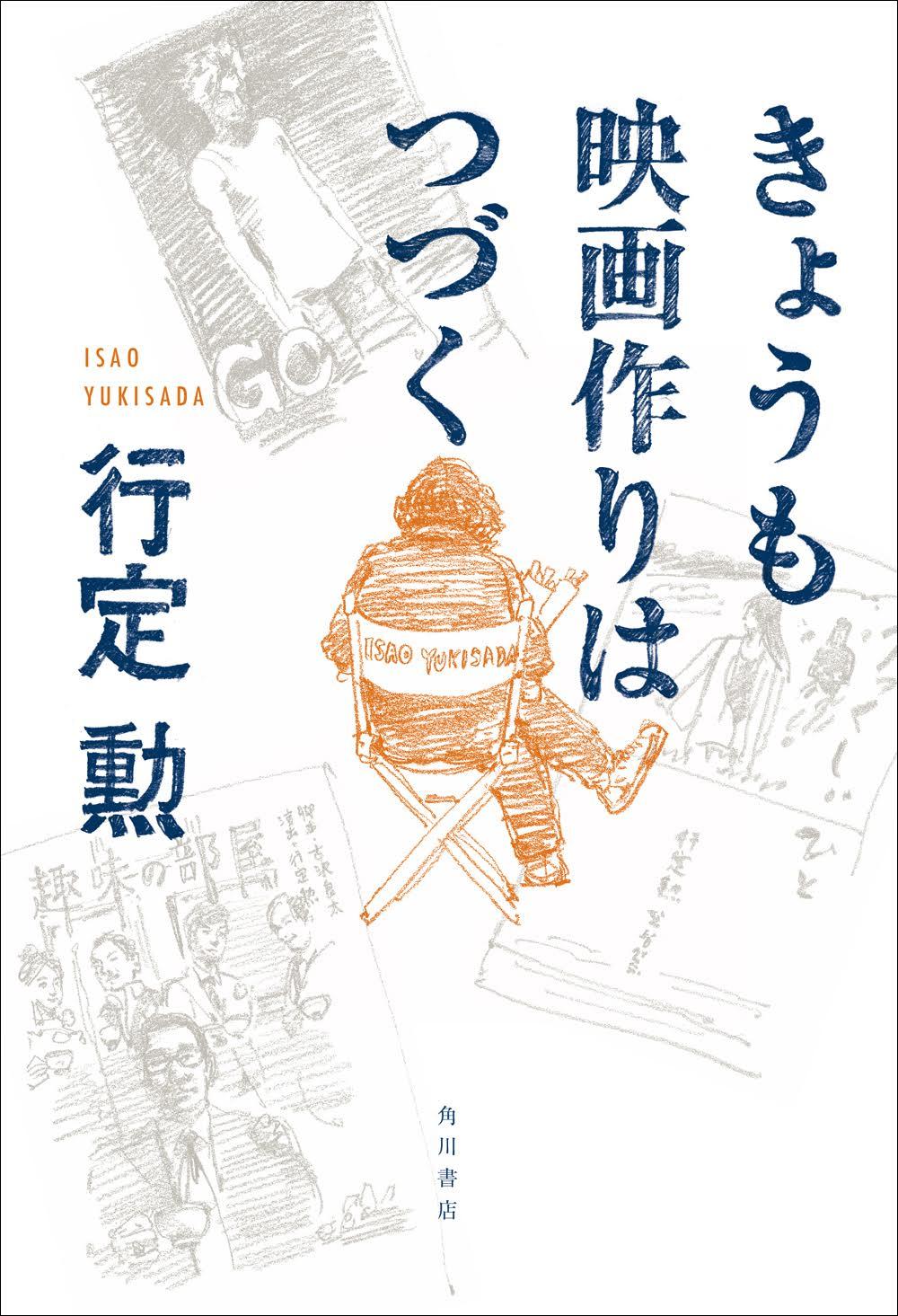 行定勲監督トーク&サイン会