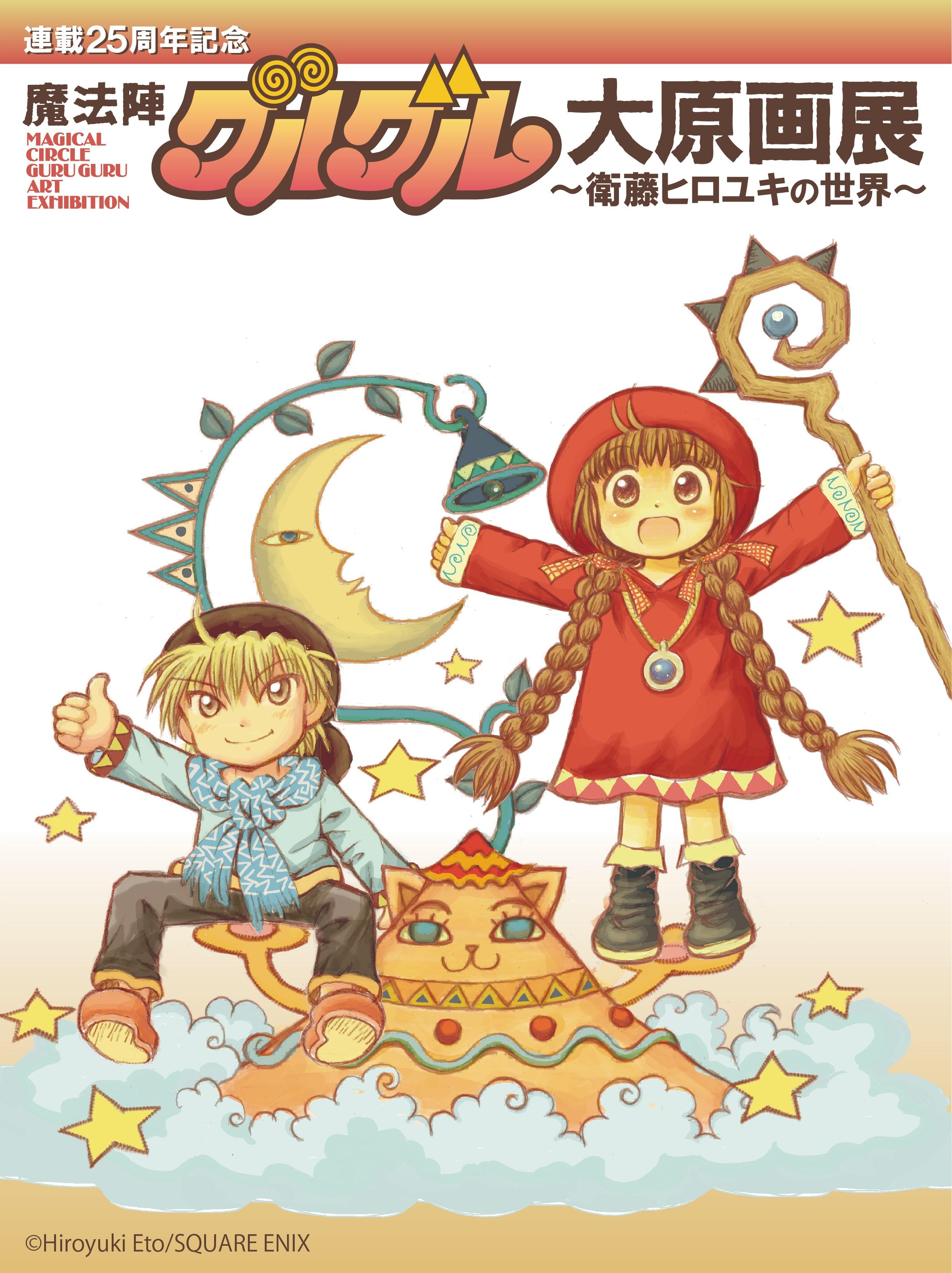魔法陣グルグル大原画展~衛藤ヒロユキの世界~